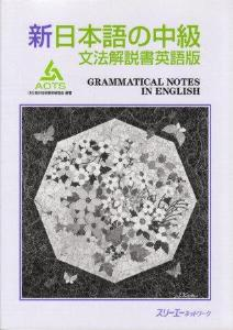 新日本語の中級  文法解説書英語版の画像