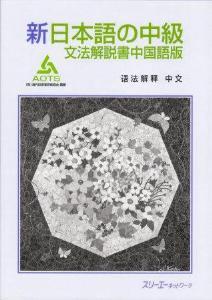新日本語の中級  文法解説書中国語版画像