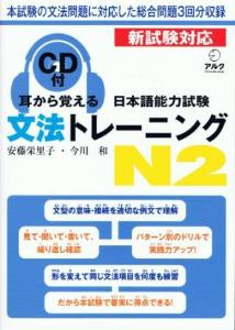 耳から覚える 日本語能力試験 文法トレーニングN2の画像