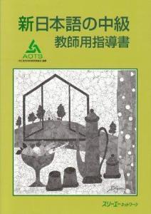 新日本語の中級  教師用指導書の画像
