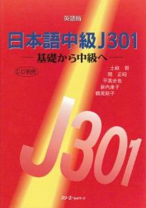 日本語中級J301基礎から中級へ英語版の画像