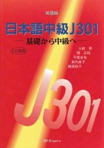 日本語中級J301基礎から中級へ英語版画像