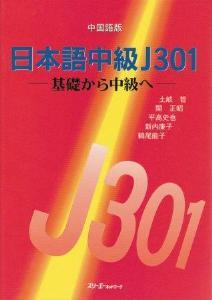 日本語中級J301基礎から中級へ中国語版の画像