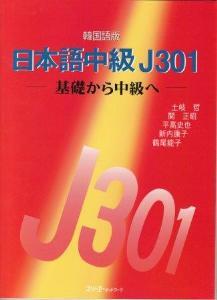 日本語中級J301基礎から中級へ韓国語版の画像