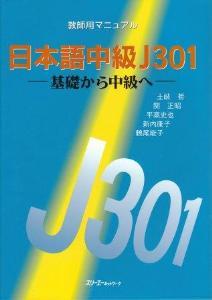 日本語中級J301  教師用マニュアルの画像