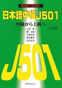 日本語中級J501中級から上級へ英語版の画像
