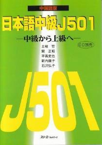日本語中級J501中級から上級へ中国語版画像