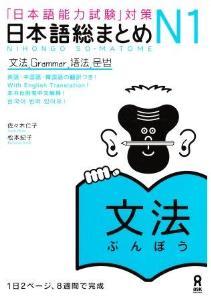 「日本語能力試験」対策 日本語総まとめN1 文法画像