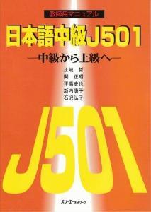 日本語中級J501  教師用マニュアルの画像