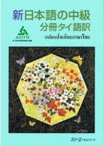 新日本語の中級分冊タイ語版の画像