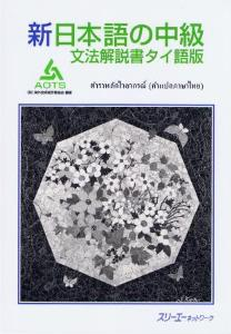 新日本語の中級文法解説書タイ語版画像