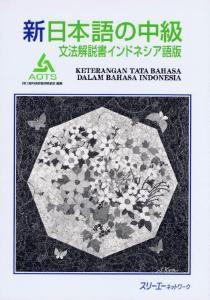 新日本語の中級文法解説書インドネシア語版の画像