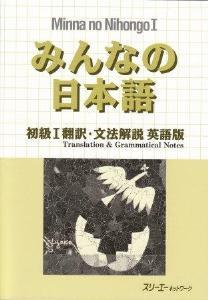 みんなの日本語初級I翻訳文法解説英語版の画像