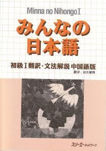 みんなの日本語初級I翻訳文法解説中国語版の画像
