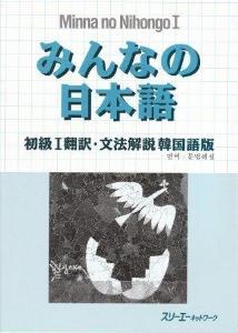 みんなの日本語初級I翻訳文法解説韓国語版の画像