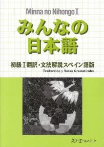 みんなの日本語初級I翻訳文法解説スペイン語版の画像