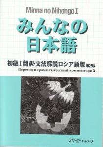 みんなの日本語初級I翻訳文法解説ロシア語版第2版の画像