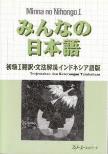 みんなの日本語初級I翻訳文法解説インドネシア語版の画像