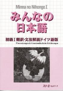 みんなの日本語初級I翻訳文法解説ドイツ語版の画像