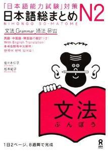 「日本語能力試験」対策 日本語総まとめN2 文法の画像