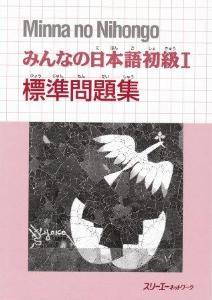 みんなの日本語初級I標準問題集の画像