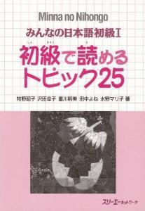 みんなの日本語I初級で読めるトピック25の画像