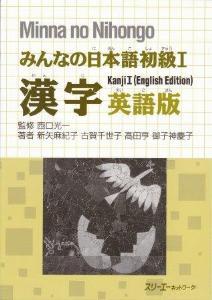 みんなの日本語初級I漢字英語版の画像
