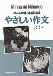 みんなの日本語初級  やさしい作文の画像