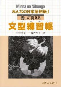 みんなの日本語初級I書いて覚える文型練習帳の画像