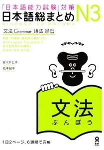 「日本語能力試験」対策 日本語総まとめN3 文法画像