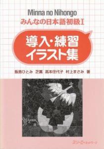 みんなの日本語初級I導入・練習イラスト集の画像