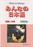 みんなの日本語初級I本冊の画像