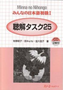 みんなの日本語初級I聴解タスク25画像