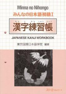 みんなの日本語初級I漢字練習帳の画像