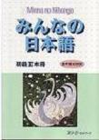 みんなの日本語初級II本冊の画像