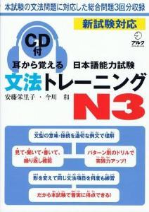 耳から覚える日本語能力試験 文法トレーニングN3の画像