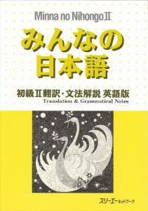 みんなの日本語初級II翻訳文法解説英語版の画像