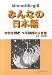 みんなの日本語初級II翻訳文法解説中国語版の画像
