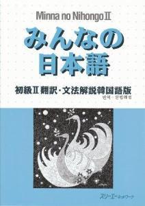 みんなの日本語初級II翻訳文法解説韓国語版の画像