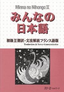 みんなの日本語初級II翻訳文法解説フランス語版の画像