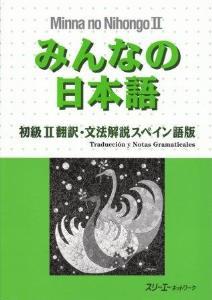 みんなの日本語初級II翻訳文法解説スペイン語版の画像