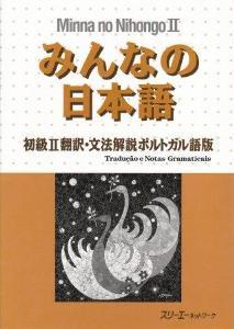 みんなの日本語初級II翻訳文法解説ポルトガル語版の画像