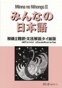 みんなの日本語初級II翻訳文法解説タイ語版の画像