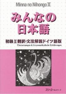 みんなの日本語初級II翻訳文法解説ドイツ語の画像