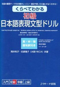 くらべてわかる初級日本語表現文型ドリルの画像