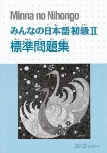 みんなの日本語初級II標準問題集の画像