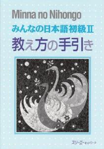 みんなの日本語初級II教え方の手引きの画像