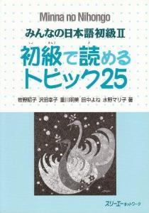 みんなの日本語II初級で読めるトピック25の画像