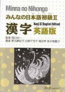 みんなの日本語初級II漢字英語版の画像