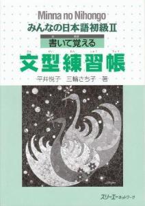 みんなの日本語初級II書いて覚える文型練習帳の画像